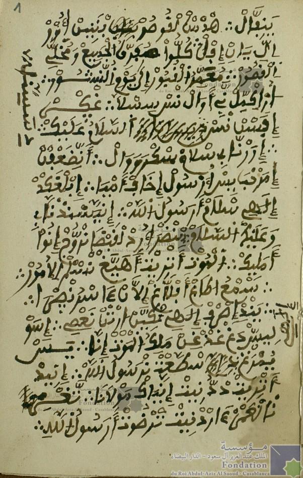 قصة وفاة الرسول الأكرم ـ ص ـ بالأمازيغية