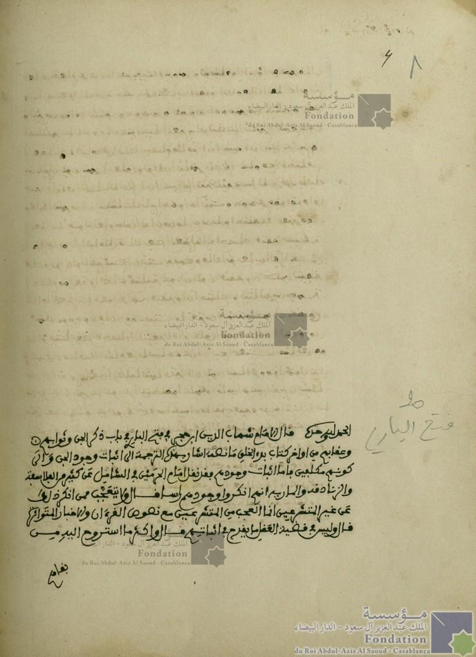 فتح الباري في شرح صحيح البخاري : كتاب بدء الخلق