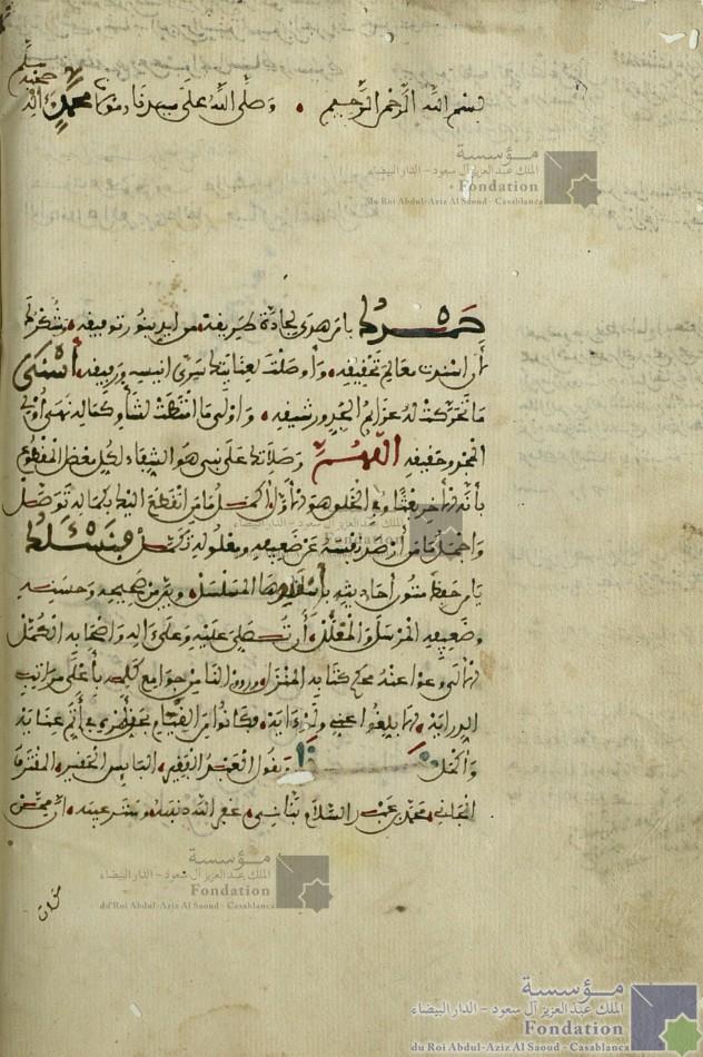 مشيخة أحمد بن العربي بن الحاج الفاسي