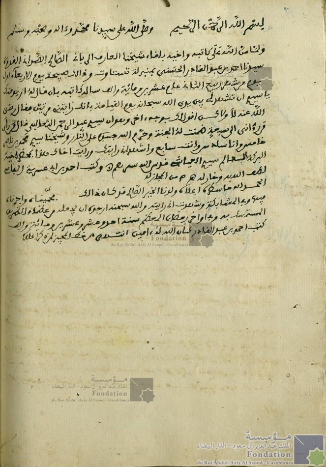 مشيخة أبي سالم إبراهيم بن محمد السنوسي