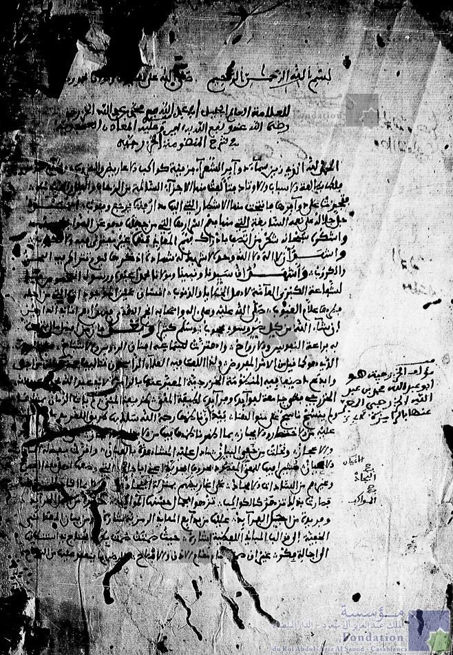 المعادن العسجدية في شرح المنظومة الخزرجية، أو ، شرح ابن سعيد المستغانمي على الخزرجية في العروض