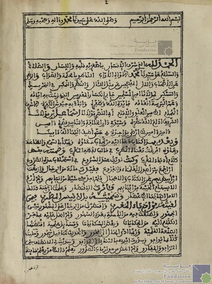 الأنيس المطرب فيمن لقيه مؤلفه من أدباء المغرب