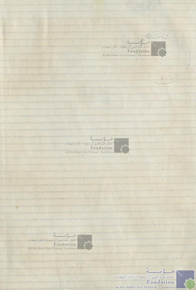 السر الظاهر فيمن أحرز بفاس الشرف الباهر من أعقاب الشيخ عبد القادر