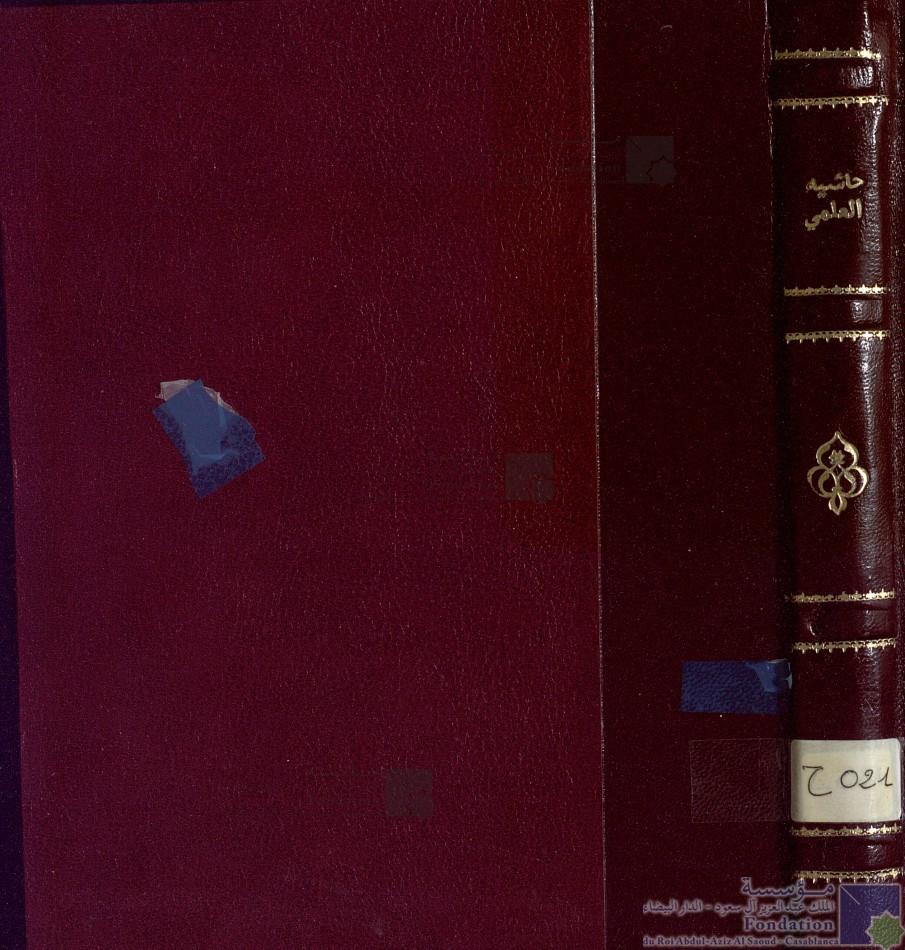 حاشية على شرح أبي الربيع سليمان بن أحمد الفشتالي على رسالة محمد بن أحمد سبط المارديني في العمل بالربع المجيب