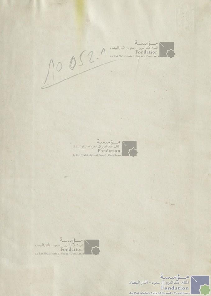 حاشية على شرح أبي الربيع سليمان بن أحمد الفشتالي المتوفى سنة 1208 على رسالة محمد بن أحمد سبط المارديني في العمل بالربع المجيب