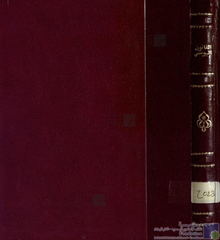 القانون في أحكام العلم وأحكام العالم وأحكام المتعلم