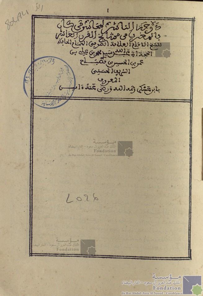 دوحة الناشر لمحاسن من كان بالمغرب من مشايخ القرن العاشر