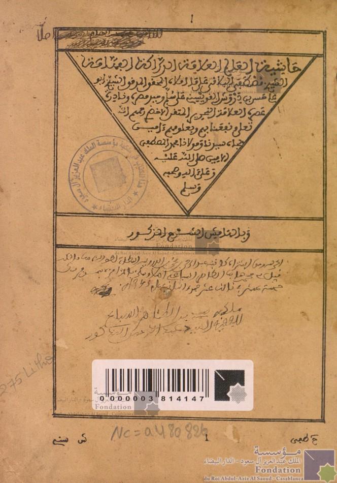 حاشية مصطفى البلاقي على ما أملاه حسن بن درويش القويسني على سلم الأخضري