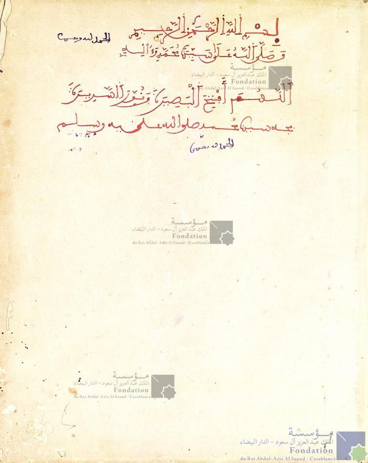 شرح محمد التاودي بن سودة على تحفة الحكام لابن عاصم