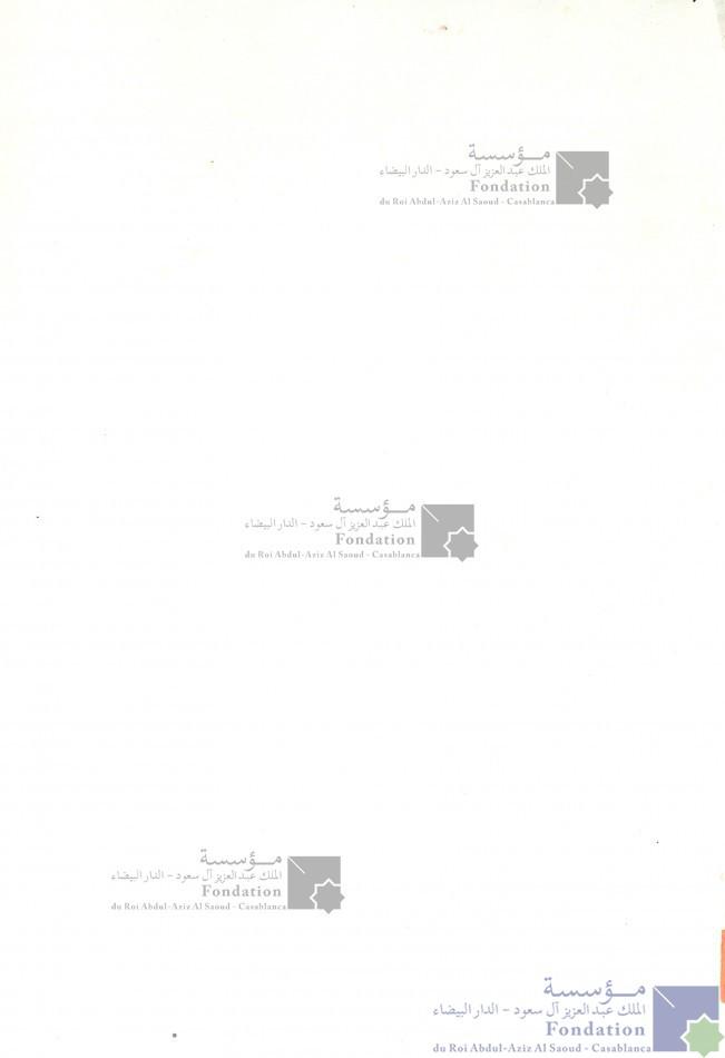 مختصر الدر الثمين والمورد المعين في شرح المرشد المعين على الضروري من علوم الدين
