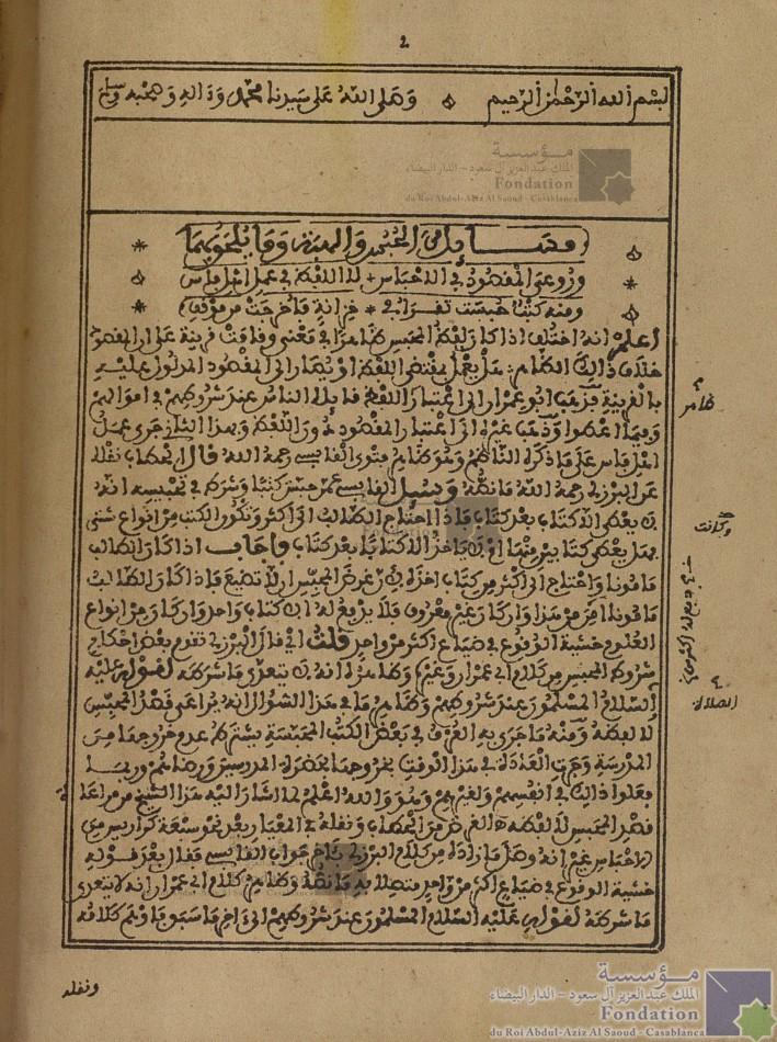 شرح نظم العمل الفاسي لأبي زيد عبد الرحمان الفاسي