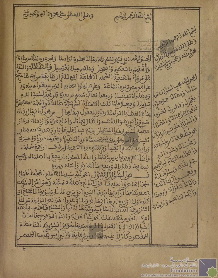 أسئلة وأجوبة محمد التاودي بن سودة