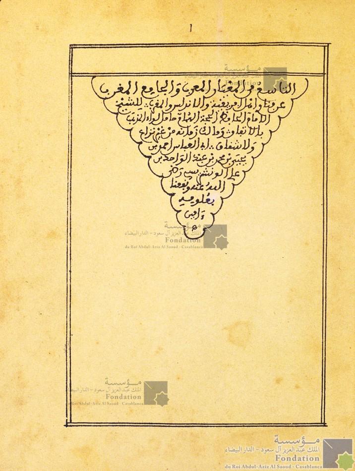 المعيار المعرب والجامع المغرب عن فتاوي أهل إفريقية والأندلس والمغرب