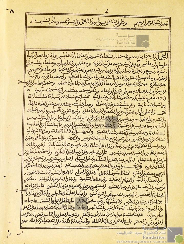 الدر المكنون في التعريف بشيخنا سيدي محمد كنون
