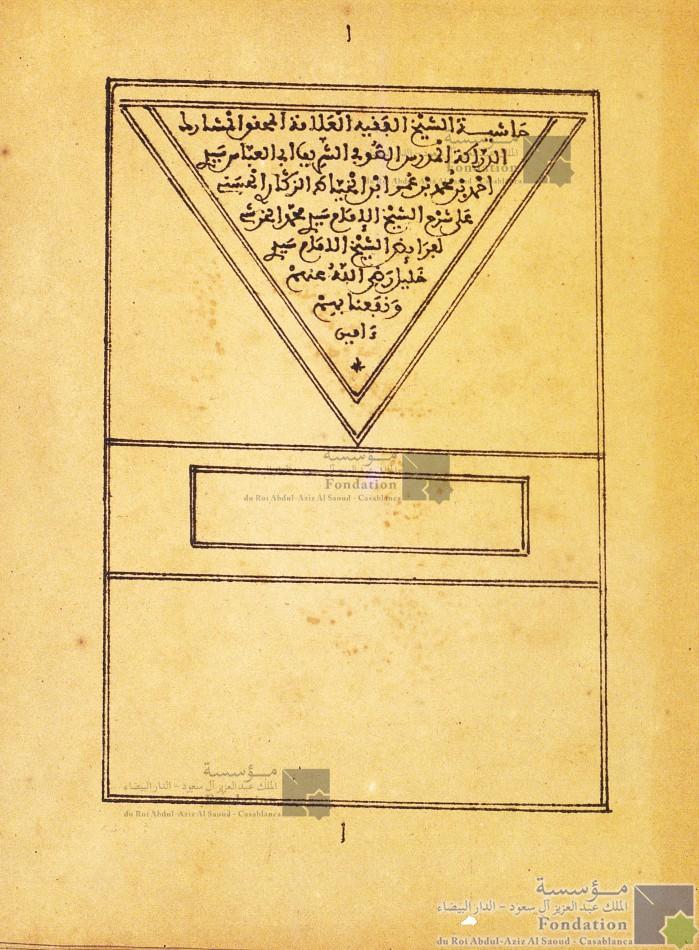 حاشية على شرح الخرشي لفرائض الشيخ خليل