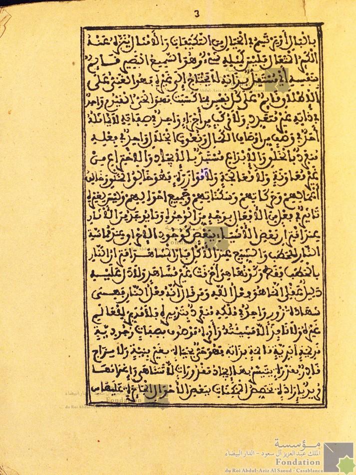 عقيدة عبد القادر الفاسي، ومعها، فقهية عبد القادر الفاسي