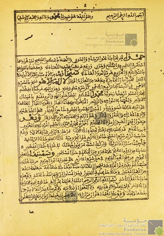 العقد الجوهري من فتح الحي القيوم في حل شرح الأزهري على مقدمة ابن أجروم