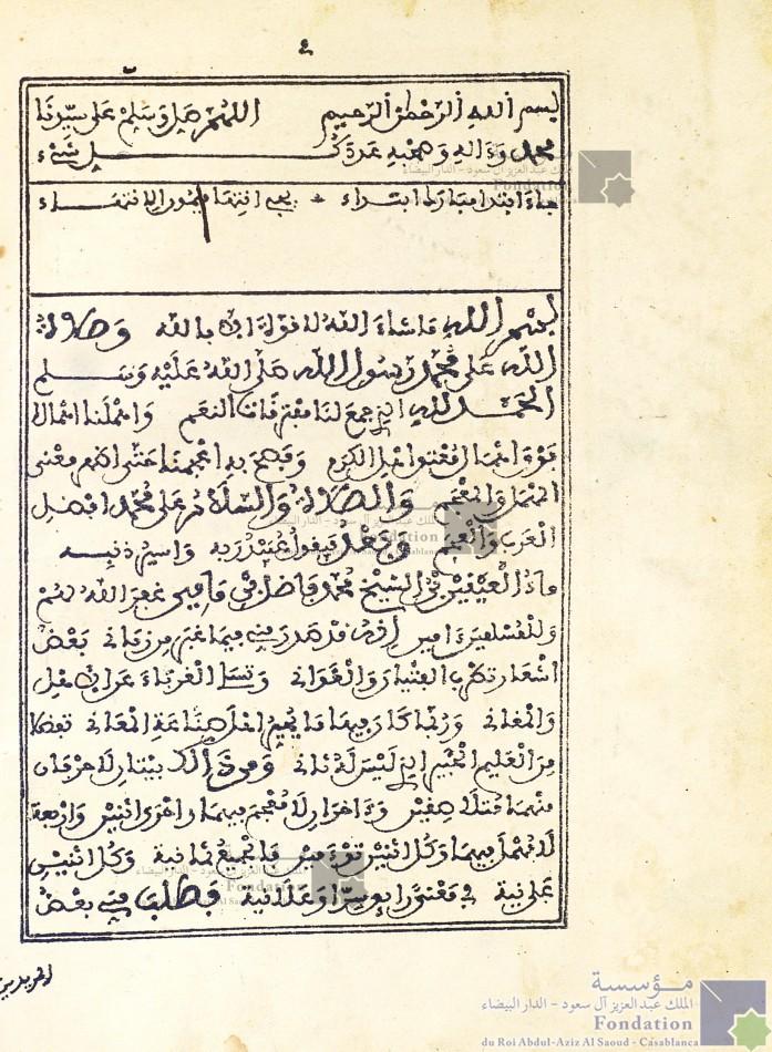 الإلمام والإعلام بنفثة من بحور علم ما تضمنته صلاة القطب مولانا عبد السلام