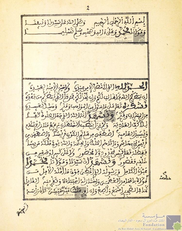 سلوك الذهب الخالص الإبريز في بيعة السلطان بن السلطان مولانا عبد العزيز