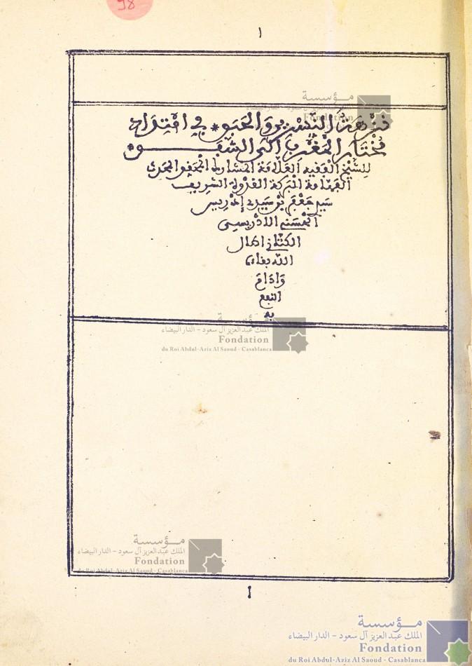 نزهة النسرين والحبق في امتداد مختار المغرب إلى الشفق