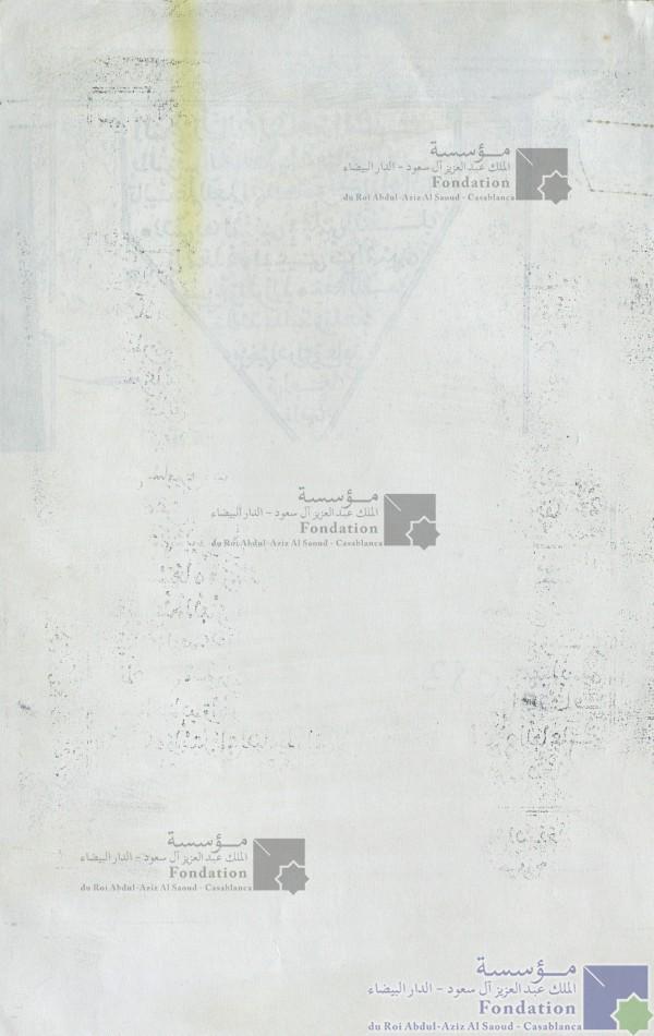 الدر النفيس والنور الأنيس في مناقب الإمام إدريس بن إدريس